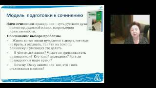 Обучение написанию итогового сочинения на уроках развития речи (на основе УМК В. В. Бабайцевой)