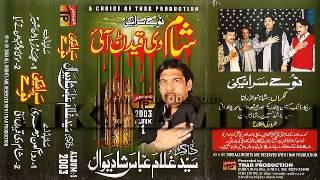 syed in bcn Shaam Di Qaidan   Zakir Ghulam Abbas Kazmi of Shadiwal