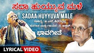 "Lahari bhavageethegalu & folk kannada presents ""sadaa huyyuva male"" song with lyrics from the album nenapinaaladalli, music composed by c ashwath sung c..."