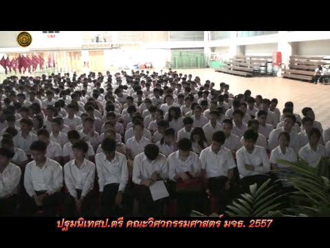 ปฐมนิเทศ ป.ตรี คณะวิศวกรรมศาสตร์ มจธ. 2557
