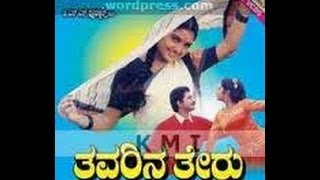 Thavarina Theru – ತವರಿನ ತೇರು 1997 | FEAT.Shruthi, Sridhar | Full Kannada Movie