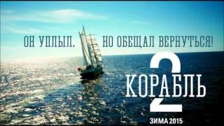 Сериал Корабль 2 сезон 1 серия (все сезоны все серии) смотреть онлайн