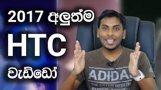 Gorgeous glass HTC U Ultra &  HTC U Play Explained in Sinhala