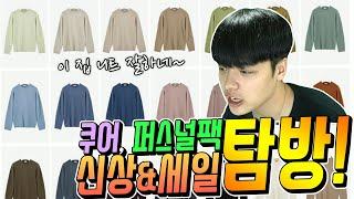 남친룩 맛집!! '쿠어' 신상 탐방 + '퍼스널팩' 세…