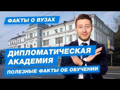 10 ФАКТОВ Дипломатическая Академия МИД России