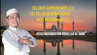 Ustaz Amin - Selawat Asmaun Nabi Muhammad SAW / 201 Names of Prophet Muhammad SAW