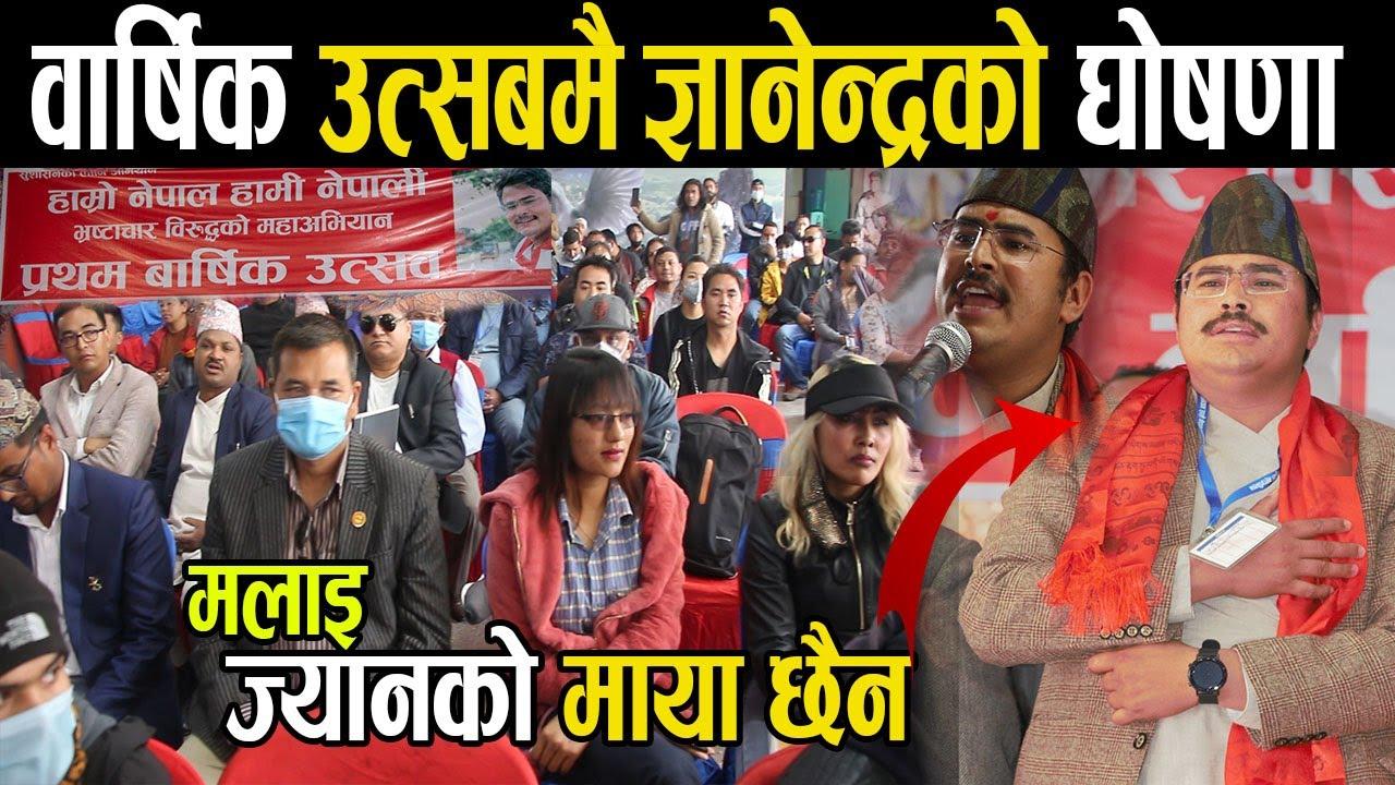 Gyanendra ले १ बर्षमा के के गरे हेर्नुस | वार्षिक उत्सबमै मन्त्रीकै अगाडी कठालो समाउछु भन्दै जंगीए