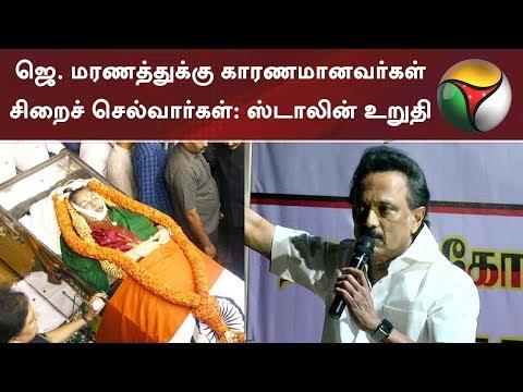 ஜெ. மரணத்துக்கு காரணமானவர்கள் சிறைச் செல்வார்கள் - ஸ்டாலின் உறுதி | #Jayalalithaa #DMK #MKStalin
