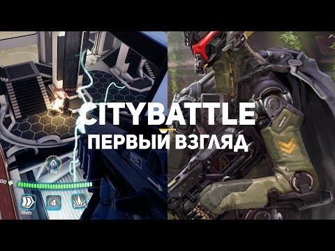 Российская Paladins! CityBattle   Первый взгляд
