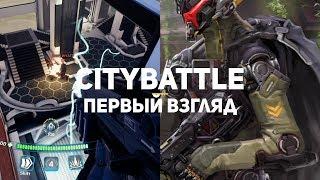 Российская Paladins! CityBattle | Первый взгляд