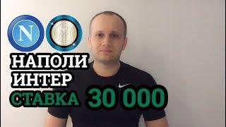 СТАВКА 30000 РУБ | ФУТБОЛ | НАПОЛИ - ИНТЕР