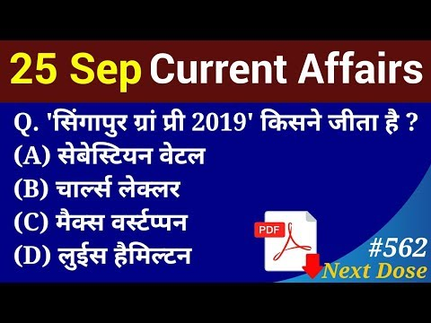TODAY DATE 25/9/19 CURRENT AFFAIRS VIDEO AND PDF FILE DOWNLORD