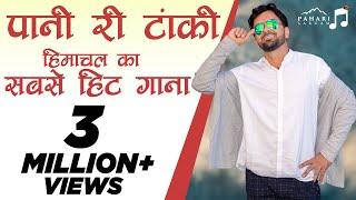 Pani Ri Tanki Pahari Song | Hello Himachal | Dilip Sirmouri | Pahari VEVO |