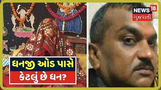 ઢોંગી 'Dhabudi Maa' ઉર્ફે Dhanji Oadએ ધરપકડની બીકે ઓગોતરા જામીનની અરજી કરી