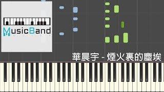 華晨宇 - 煙火裏的塵埃 - 鋼琴教學 Piano Tutorial [HQ] Synthesia