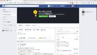 オンラインサロン等でFacebookグループに友だちを招待する方法