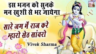 इस भजन को सुनके मन ख़ुशी से भर जायेगा - सारे जग में राज करे म्हारो सेठ सांवरो - Vivek Sharma