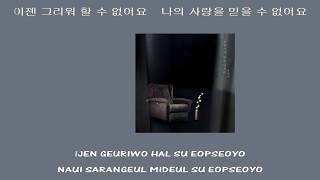 송하예 Song Ha Yea 채워지지 않는 빈자리 instrumental karaoke