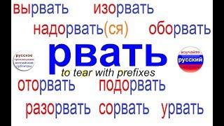 № 367  Глаголы русского языка:  РВАТЬ с приставками.