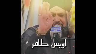 Owais Raza Qadri ringtone koi apna Nahin Gam Ke Mare Hai Sab