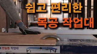 [제품리뷰] 스텐레스 원형톱 작업대 뭣이 다른가요? (…