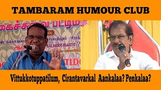 Nagaisuvai Pattimandram | 9th  Tambaram Humour Club