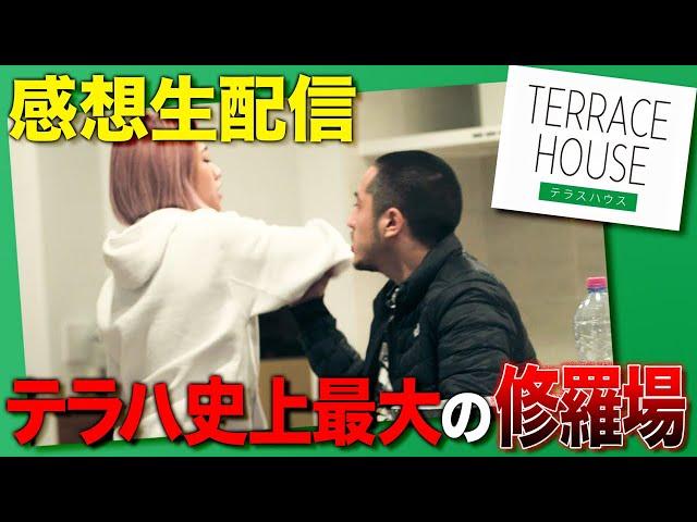 【テラスハウス】38話についてみんなでできるだけ明るく語り合おう【TERRACE HOUSE TOKYO 2019-2020 vol.38】