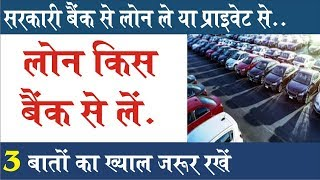 Car loan from government bank or private bank | Car loan in India
