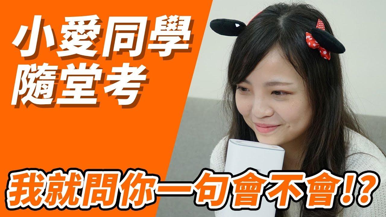 小米AI音箱實測,竟連臺灣總統都答不出來-小愛同學(小米智慧音箱)隨堂考 - YouTube