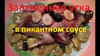 Запеченная Утка В Духовке С Яблоками Курагой и Черносливом в Пикантном Соусе. Рецепт.