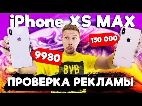 СРАВНЕНИЕ КИТАЙСКОГО IPHONE XS ПРОТИВ ОРИГИНАЛЬНОГО РАЗЫГРЫВАЮ IPHONE XS!