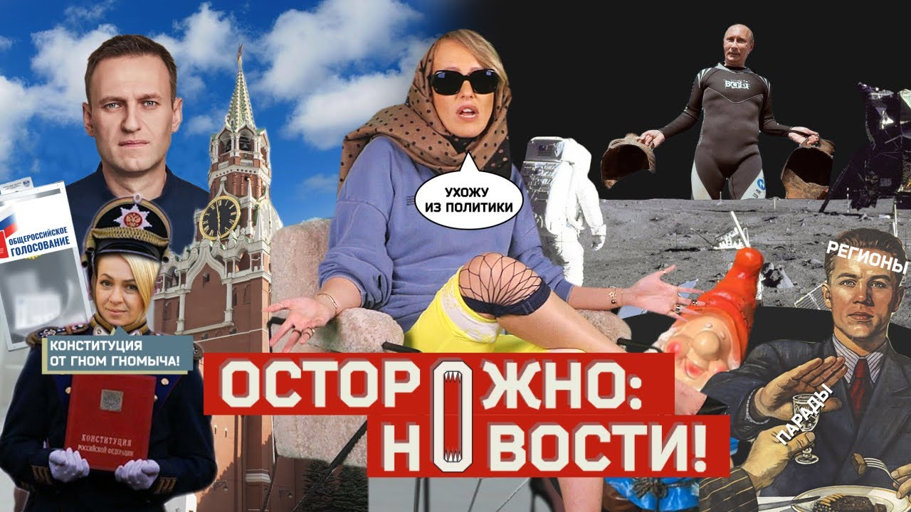 ОСТОРОЖНО: НОВОСТИ! от (19.06.2020) Конституция для гномов, Путин в Косово, Собчак уходит за Инстаса