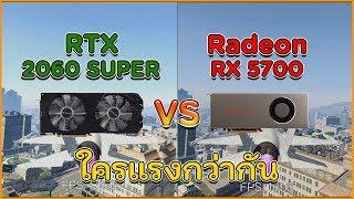 เปรียบเทียบ RTX 2060 Super vs RX 5700 จัดเต็ม 7 เกม ใครคุ้ม?