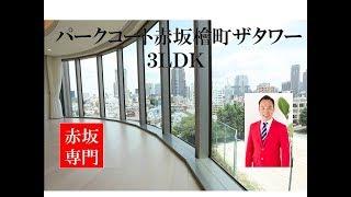 パークコート赤坂檜町ザタワー|3LDK 82m2|赤坂専門 Tomo Real Estate