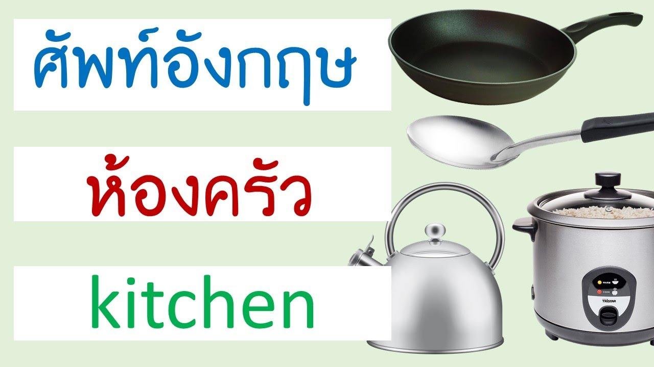 คำศัพท์ ห้องครัว ภาษาอังกฤษ Kitchen