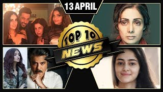 National Film Awards 2018, Fanney Khan Shoot, Ananya Pandey | Top 10 News