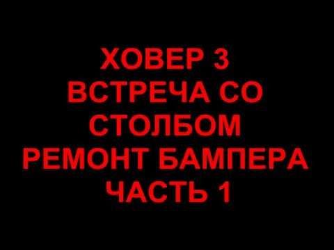 ХОВЕР 3  РЕМОНТ БАМПЕРА  ЧАСТЬ 1