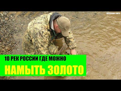 10 рек России где можно намыть золото