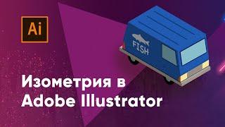 Изометрия в Adobe Illustrator (isometry in Illustrator)