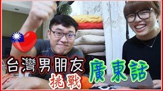 台灣人 v.s 廣東話 |台湾人 v.s 广东话|Taiwanese v.s Cantonese | Halo Mackey