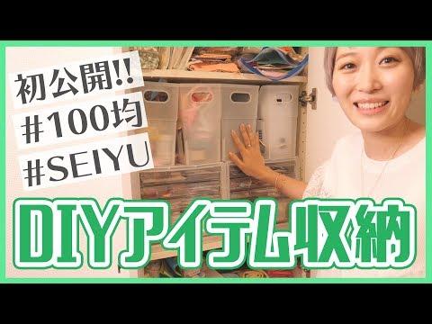 【初公開】100均とSEIYUで作るDIYアイテム収納!!