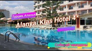 Отзыв об отеле Alanya Klas Hotel 4 Турция Аланья