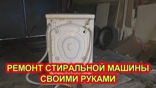 Ремонт стиральной машины своими руками(, 2016-03-08T06:15:42.000Z)