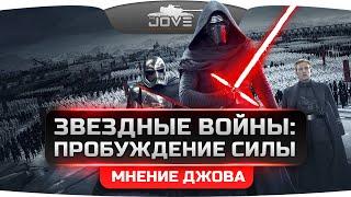 Мнение Джова про Звездные Войны: Пробуждение Силы. Смотреть или нет?