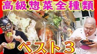 【デパ地下】 柿安の惣菜を全種類食べてベスト3を決定!!
