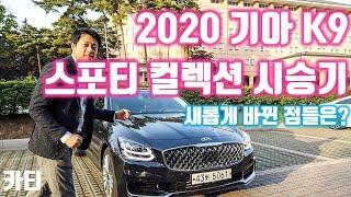 기아 2020 K9 3.3 AWD 스포티 컬렉션 시승기 - 새롭게 바뀐점은? (KIA K900 3.3T AWD)