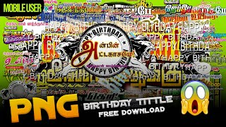 BIRTHDAY TITTLES PNG FREE DOWNLOAD !!! 😮  MOBILE USERS 🔥TAMIL
