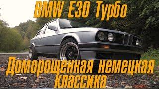 видео Баварская классика BMW E30