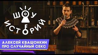 Алексей Квашонкин - Про случайный секс [Шоу Историй]