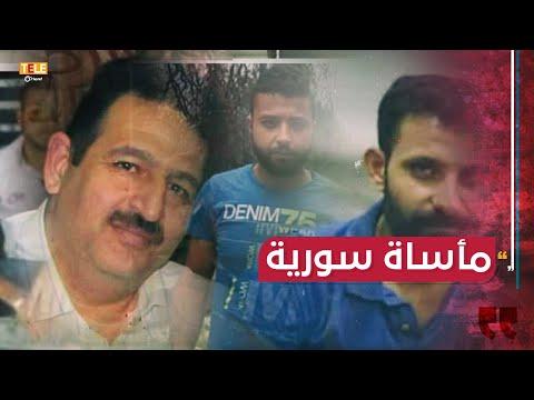 خمسة لاجئين سوريين قضوا غرقاً في لبنان بعد سقوطهم داخل بئر ارتوازية  - 12:58-2020 / 7 / 6